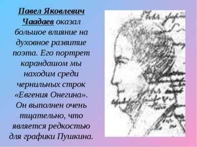 Павел Яковлевич Чаадаев оказал большое влияние на духовное развитие поэта. Ег...