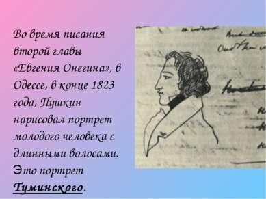 Во время писания второй главы «Евгения Онегина», в Одессе, в конце 1823 года,...