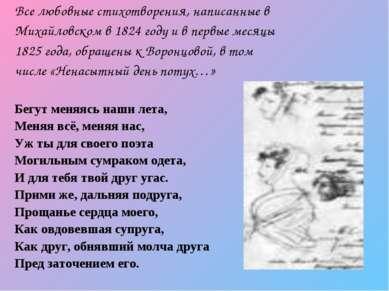 Все любовные стихотворения, написанные в Михайловском в 1824 году и в первые ...