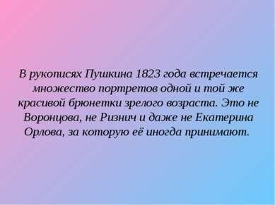 В рукописях Пушкина 1823 года встречается множество портретов одной и той же ...