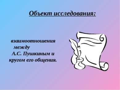 Объект исследования: взаимоотношения между А.С. Пушкиным и кругом его общения.
