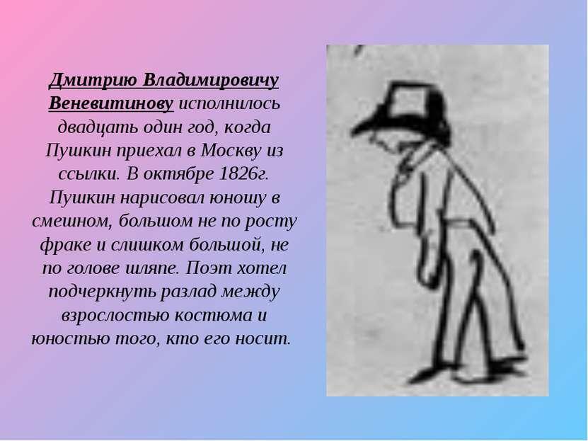Дмитрию Владимировичу Веневитинову исполнилось двадцать один год, когда Пушки...