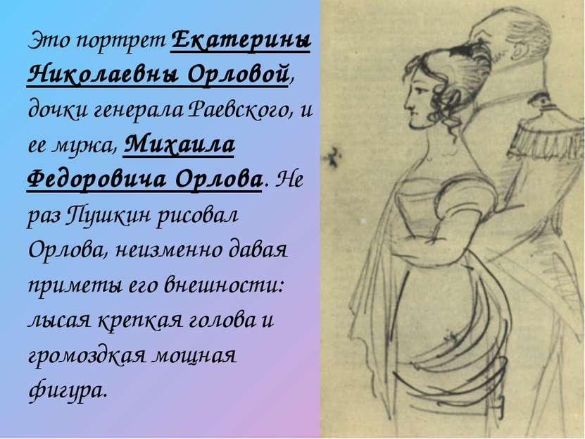Это портрет Екатерины Николаевны Орловой, дочки генерала Раевского, и ее мужа...