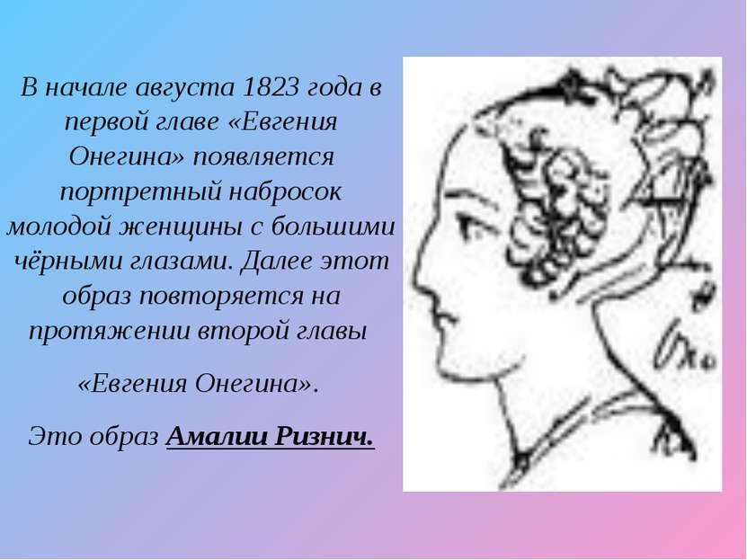 В начале августа 1823 года в первой главе «Евгения Онегина» появляется портре...