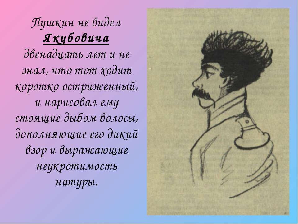 Пушкин не видел Якубовича двенадцать лет и не знал, что тот ходит коротко ост...