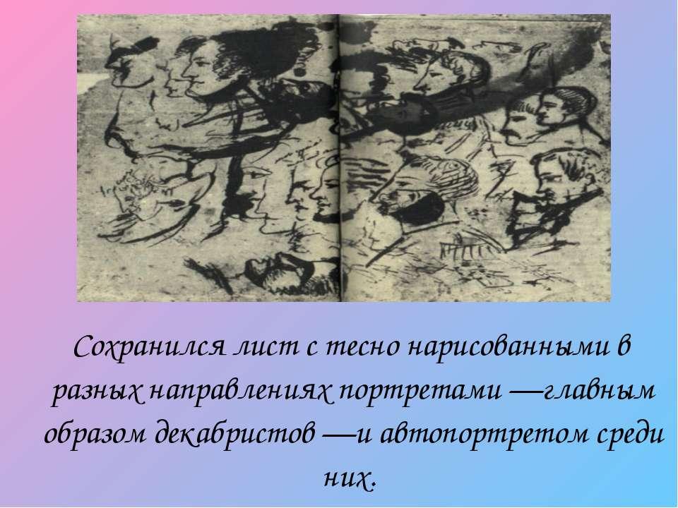 Сохранился лист с тесно нарисованными в разных направлениях портретами —главн...