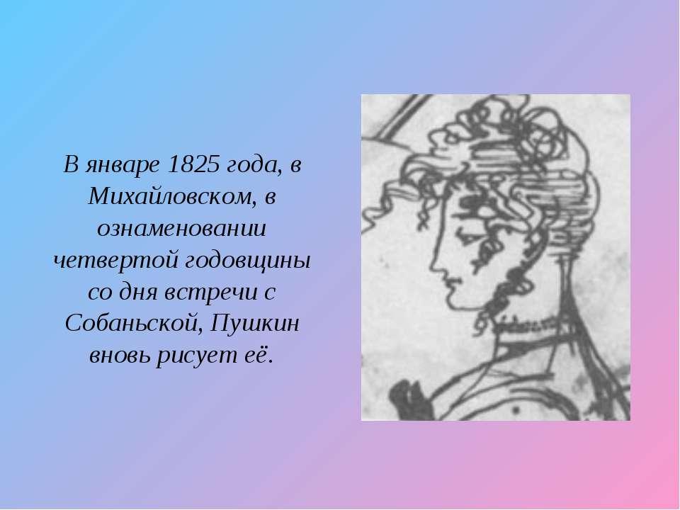 В январе 1825 года, в Михайловском, в ознаменовании четвертой годовщины со дн...