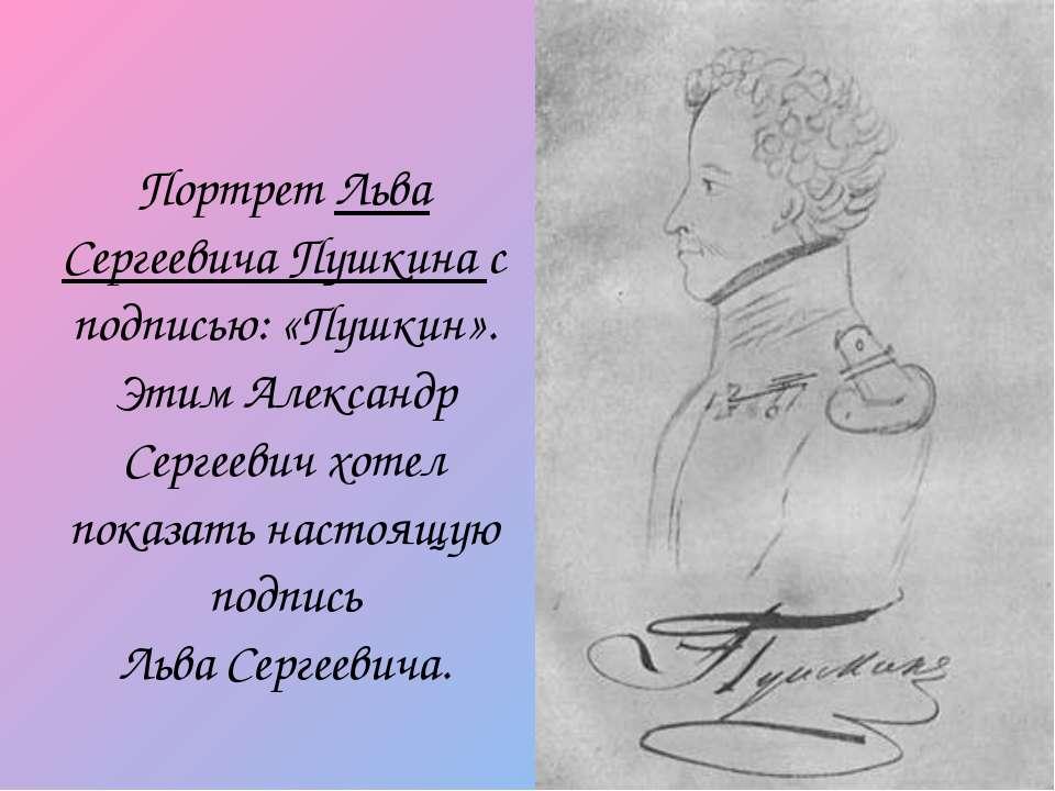 Портрет Льва Сергеевича Пушкина с подписью: «Пушкин». Этим Александр Сергееви...