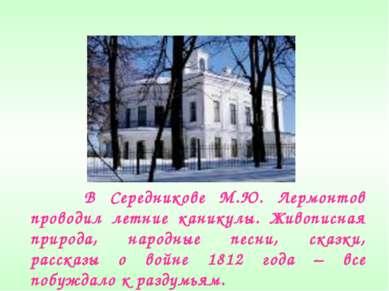 В Середникове М.Ю. Лермонтов проводил летние каникулы. Живописная природа, на...