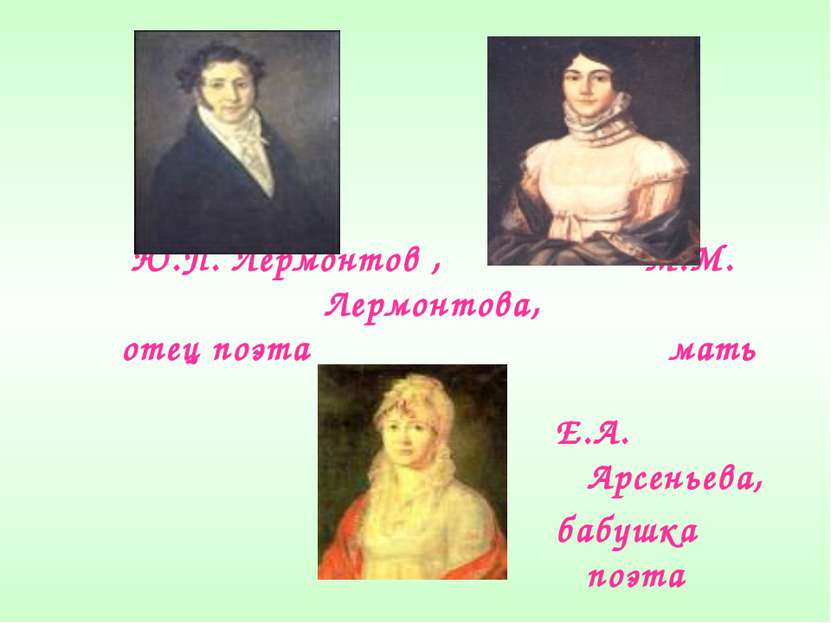 Ю.П. Лермонтов , М.М. Лермонтова, отец поэта мать поэта Е.А. Арсеньева, бабуш...
