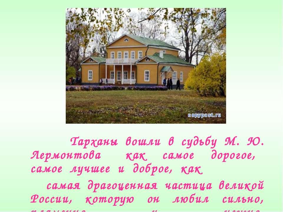 Тарханы вошли в судьбу М. Ю. Лермонтова как самое дорогое, самое лучшее и доб...