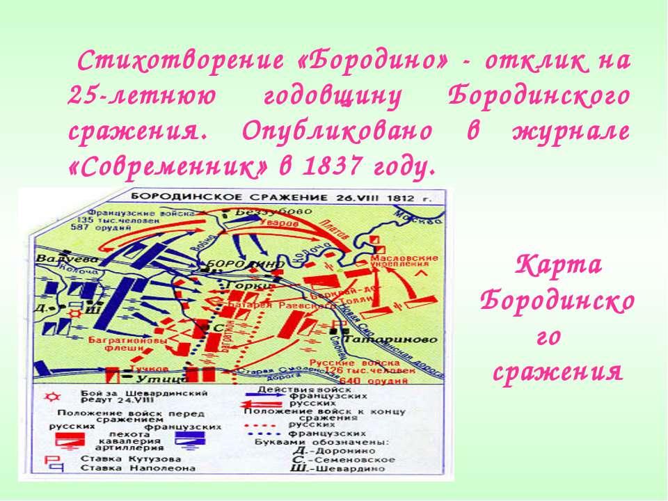 Стихотворение «Бородино» - отклик на 25-летнюю годовщину Бородинского сражени...