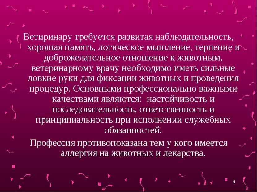 Ветиринару требуется развитая наблюдательность, хорошая память, логическое мы...