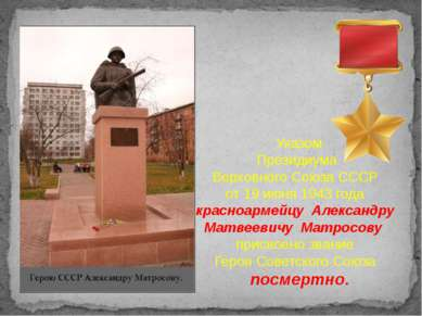 Указом Президиума Верховного Союза СССР от 19 июня 1943 года красноармейцу Ал...