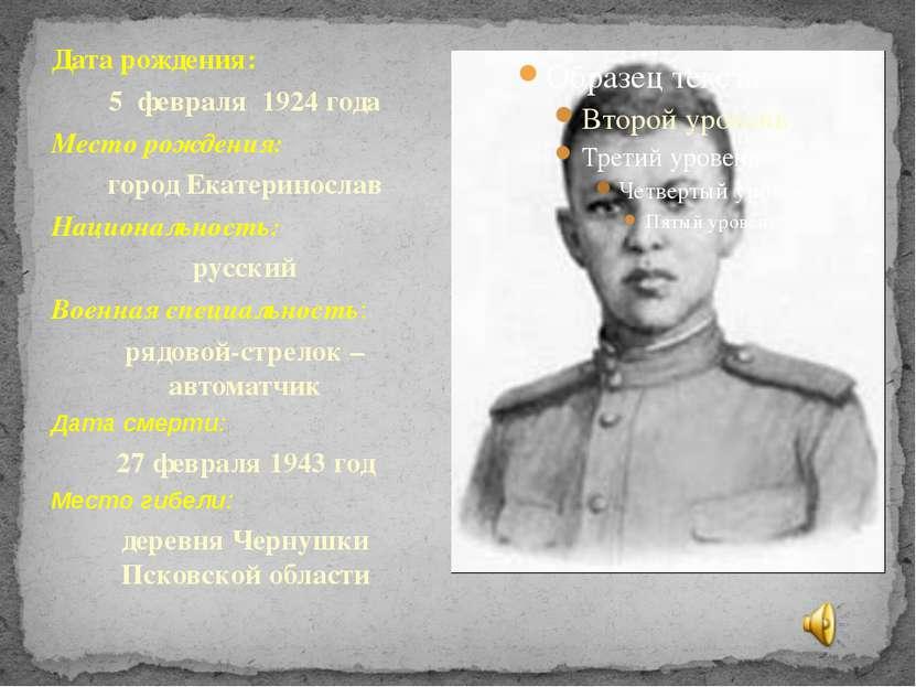 Дата рождения: 5 февраля 1924 года Место рождения: город Екатеринослав Национ...