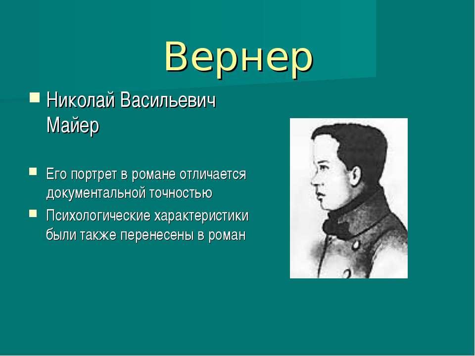 Вернер Николай Васильевич Майер Его портрет в романе отличается документально...
