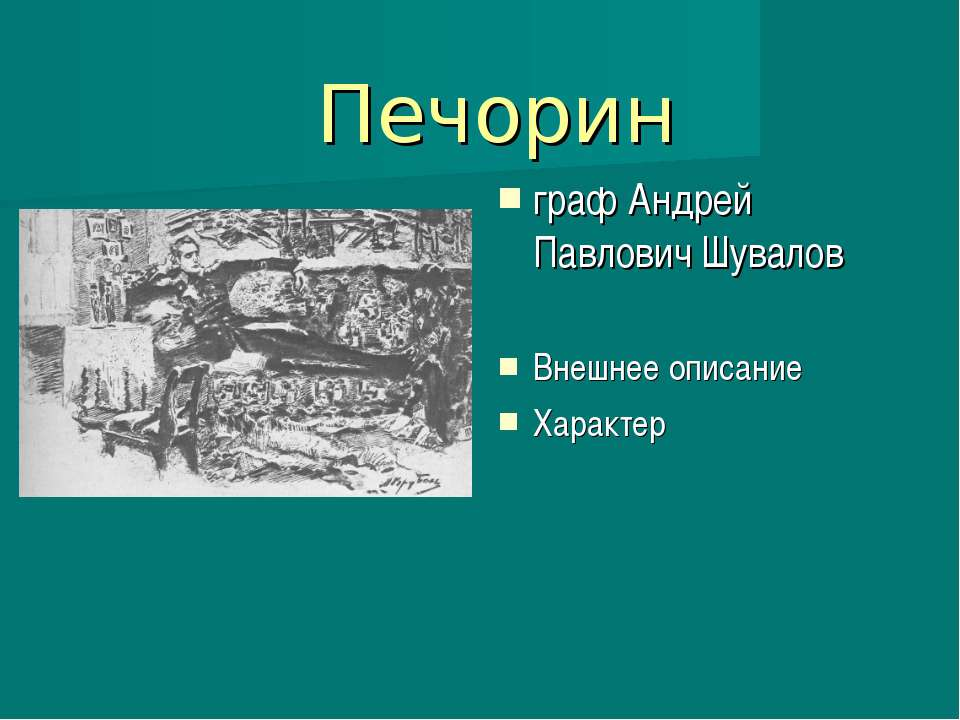 Печорин граф Андрей Павлович Шувалов Внешнее описание Характер