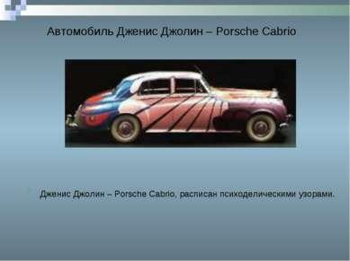 Автомобиль Дженис Джолин – Porsche Cabrio Дженис Джолин – Porsche Cabrio, рас...