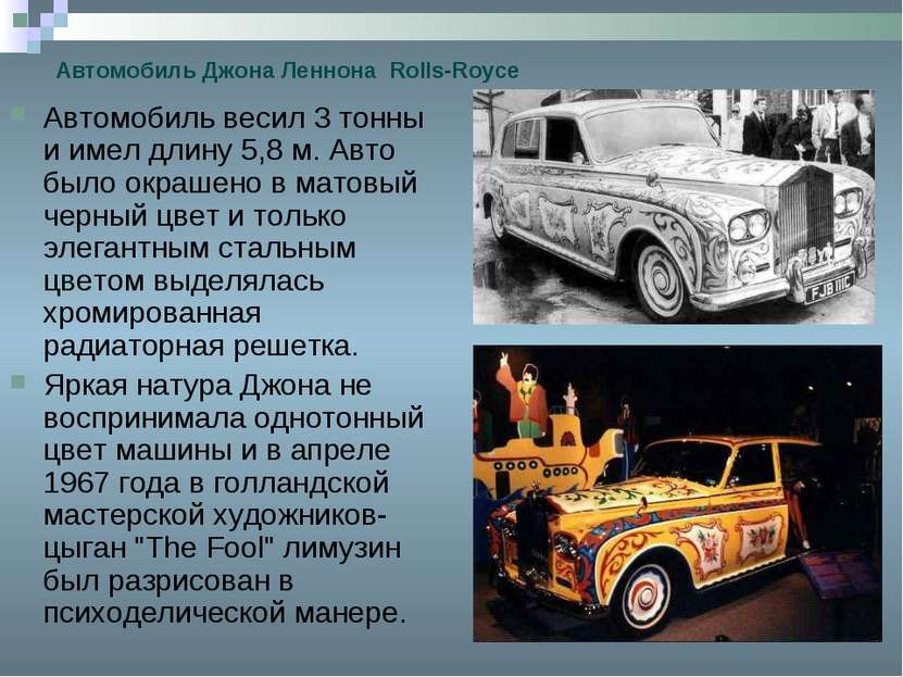 Автомобиль Джона Леннона Rolls-Royce Автомобиль весил 3 тонны и имел длину 5,...