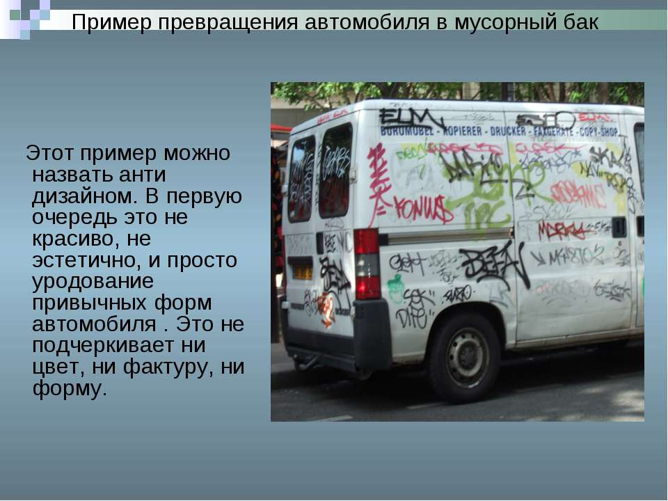 Пример превращения автомобиля в мусорный бак Этот пример можно назвать анти д...