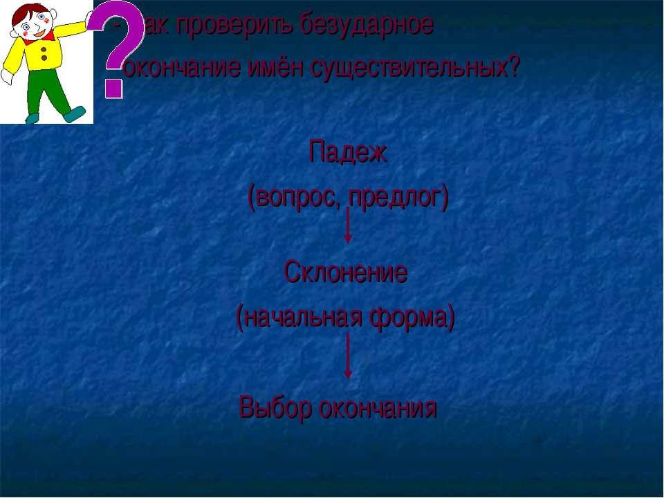 - Как проверить безударное окончание имён существительных? Падеж (вопрос, пре...