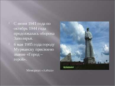 С июня 1941 года по октябрь 1944 года продолжалась оборона Заполярья. 6 мая 1...