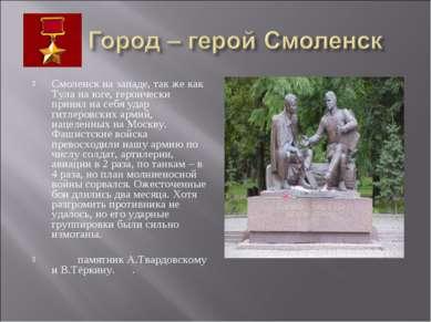 Смоленск на западе, так же как Тула на юге, героически принял на себя удар ги...