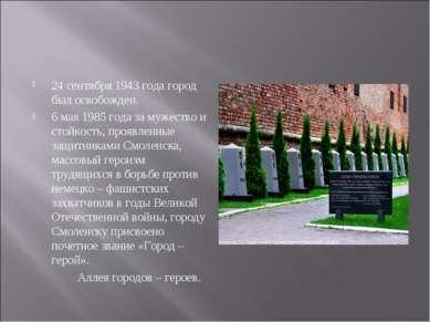 24 сентября 1943 года город был освобожден. 6 мая 1985 года за мужество и сто...