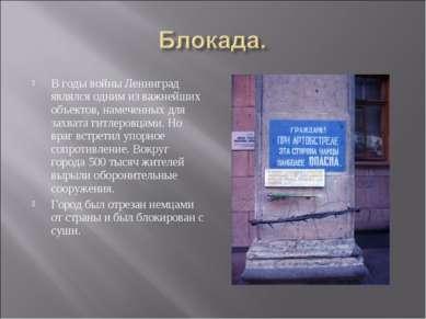 В годы войны Ленинград являлся одним из важнейших объектов, намеченных для за...