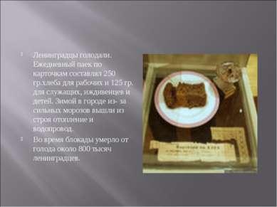 Ленинградцы голодали. Ежедневный паек по карточкам составлял 250 гр.хлеба для...