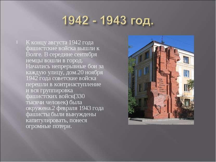 К концу августа 1942 года фашистские войска вышли к Волге. В середине сентябр...
