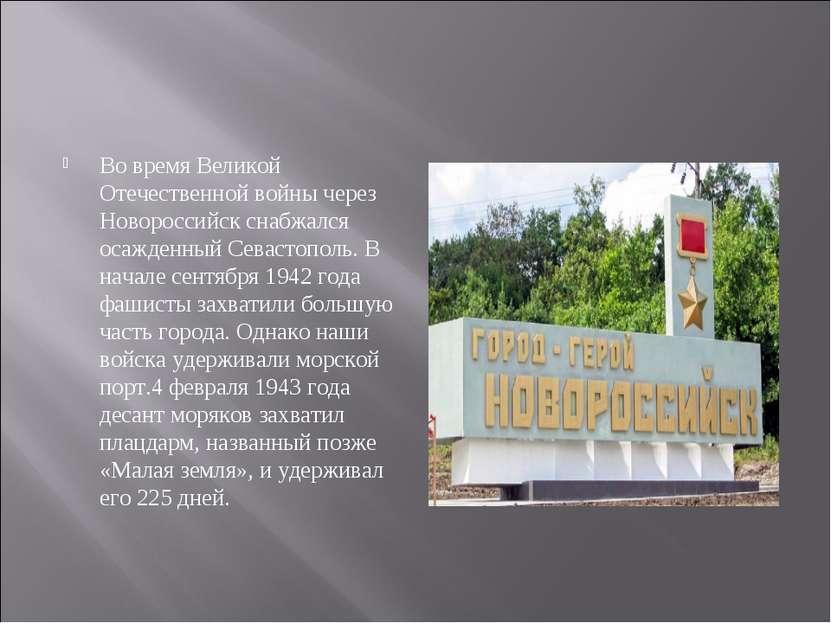 Во время Великой Отечественной войны через Новороссийск снабжался осажденный ...