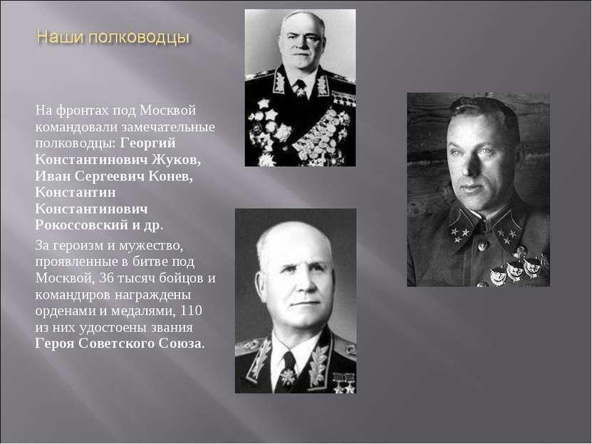 На фронтах под Москвой командовали замечательные полководцы: Георгий Констант...