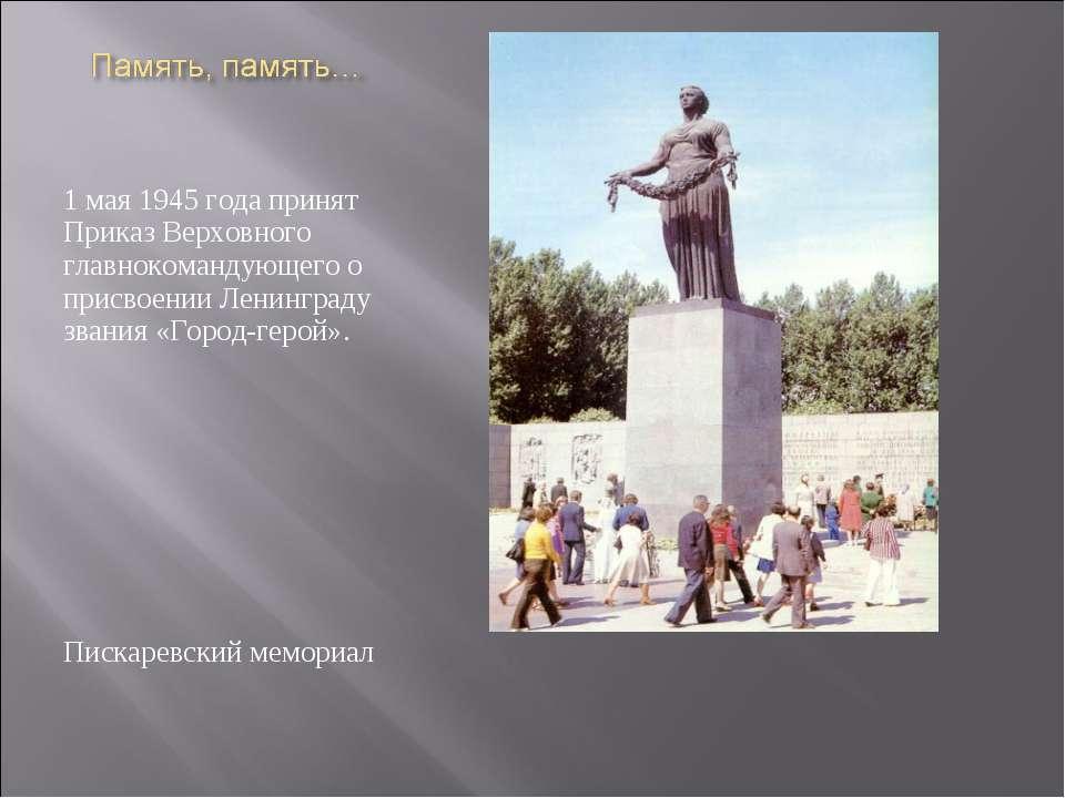 1 мая 1945 года принят Приказ Верховного главнокомандующего о присвоении Лени...