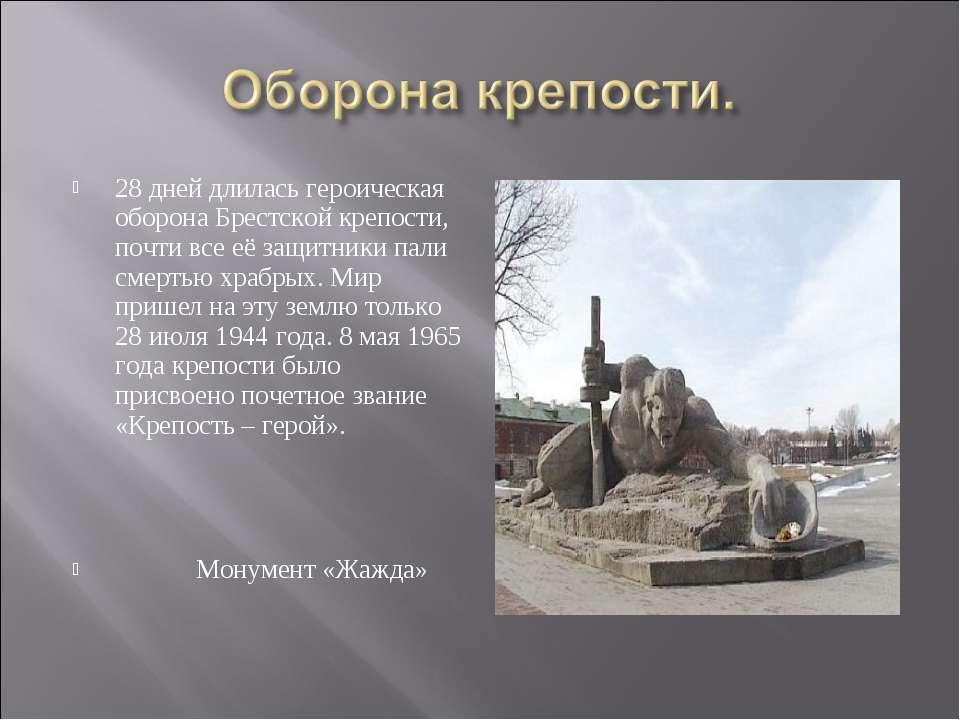 28 дней длилась героическая оборона Брестской крепости, почти все её защитник...