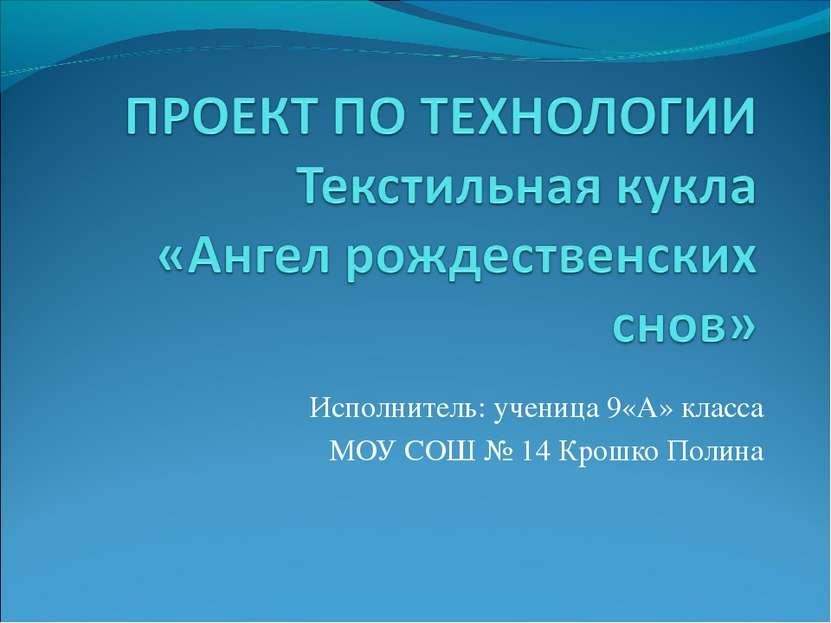 Исполнитель: ученица 9«А» класса МОУ СОШ № 14 Крошко Полина