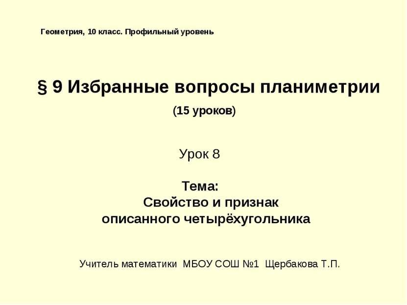 Геометрия, 10 класс. Профильный уровень § 9 Избранные вопросы планиметрии (15...