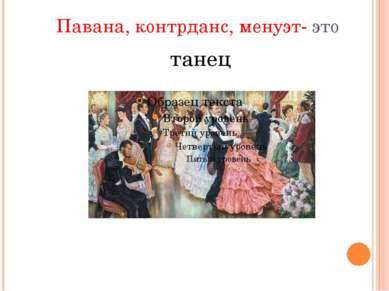 Павана, контрданс, менуэт- это танец