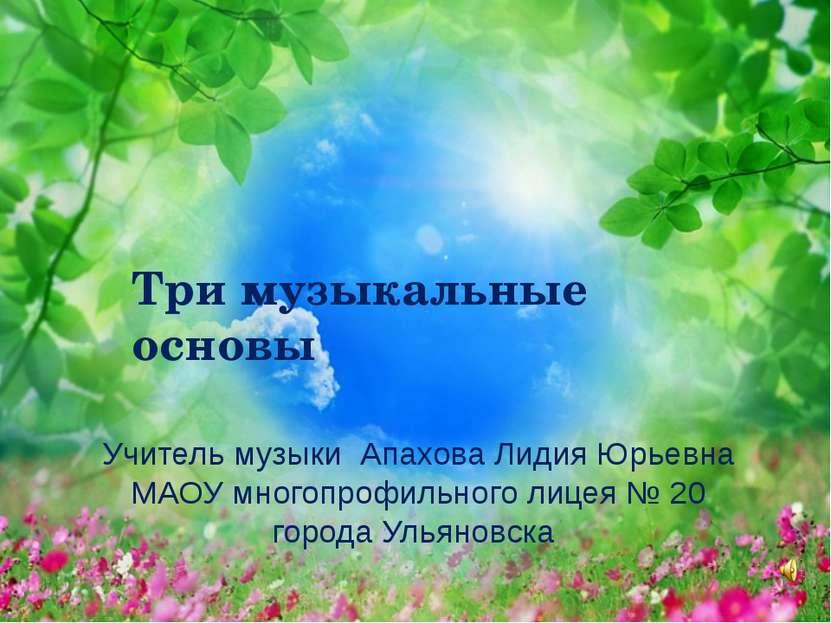 Три музыкальные основы Три музыкальные основы Учитель музыки Апахова Лидия Юр...