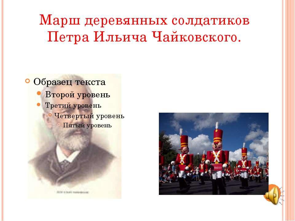 Марш деревянных солдатиков Петра Ильича Чайковского.