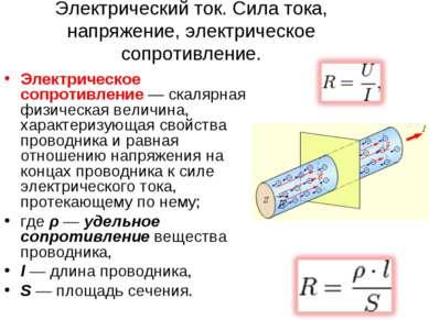 Электрический ток. Сила тока, напряжение, электрическое сопротивление. Электр...