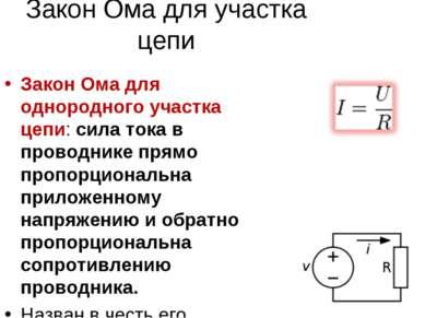 Закон Ома для участка цепи Закон Ома для однородного участка цепи: сила тока ...