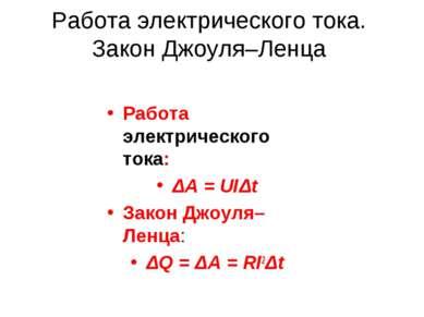 Работа электрического тока. Закон Джоуля–Ленца Работа электрического тока: ΔA...