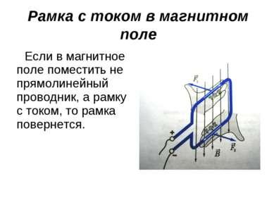 Рамка с током в магнитном поле Если в магнитное поле поместить не прямолинейн...