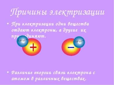 Причины электризации При электризации одни вещества отдают электроны, а други...