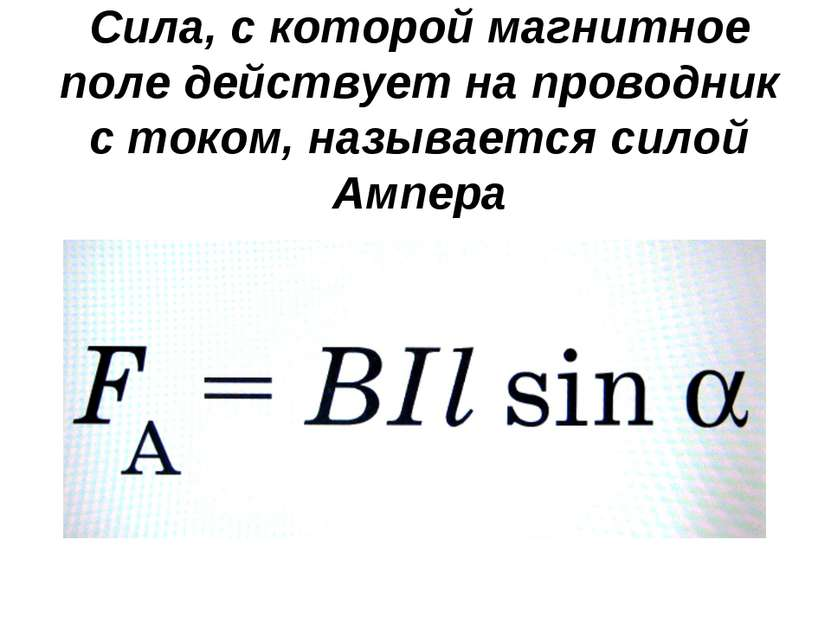 Сила, с которой магнитное поле действует на проводник с током, называется сил...