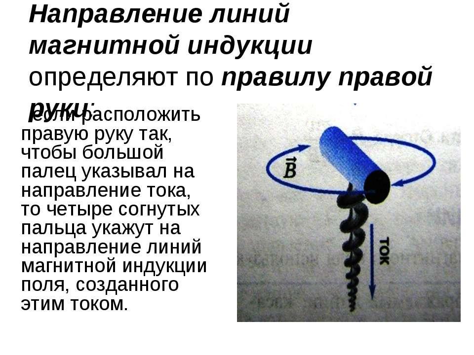 Направление линий магнитной индукции определяют по правилу правой руки: если ...