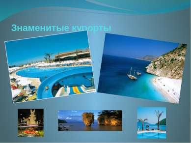 Знаменитые курорты