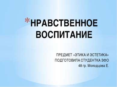 ПРЕДМЕТ «ЭТИКА И ЭСТЕТИКА» ПОДГОТОВИЛА СТУДЕНТКА ЗФО 48 гр. Молодцова Е. НРАВ...