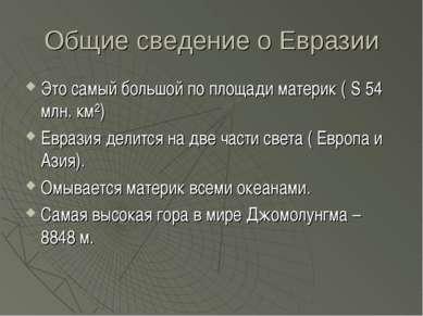 Общие сведение о Евразии Это самый большой по площади материк ( S 54 млн. км²...